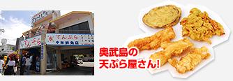 奥武島の天ぷら屋さん!