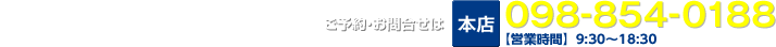 ご予約・お問合せは、与儀本店098-854-0188(営業時間9:30~21:00)、牧志支店098-864-5116(営業時間9:00~20:00)