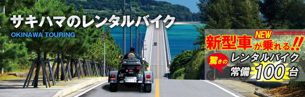 サキハマのレンタルバイク OKINAWA TOURING